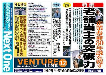 月刊ベンチャー・リンク2003年12月号広告
