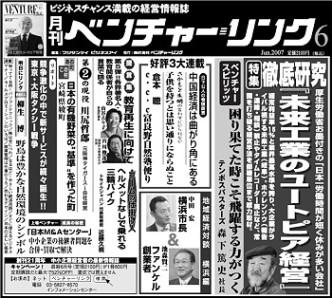 月刊ベンチャー・リンク2007年6月号広告