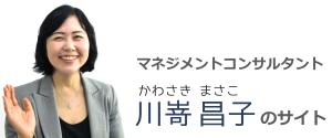 川嵜昌子のサイト
