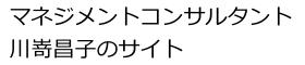 マネジメントコンサルタント、川嵜昌子のサイト